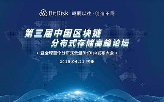 全球首个分布式云盘BitDisk正式发布