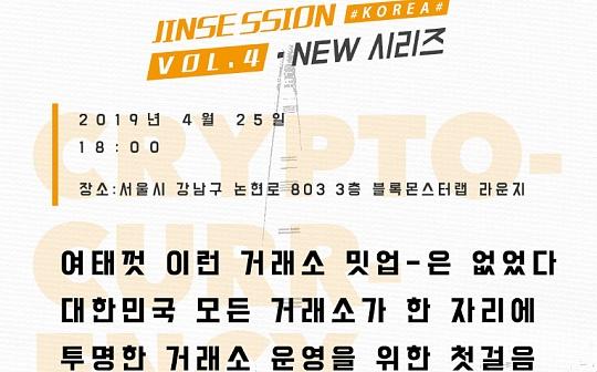 金色沙龙韩国站第四期:交易所透明化运营的第一步