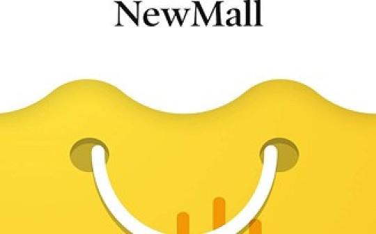 牛顿获5亿NEW火币战略投资 用户互相导流 NewMall加速落地