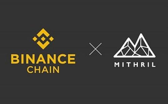 秘银正式结盟币安 全球首个参与转移币安链项目方