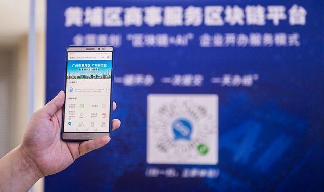 """扫码一键办公司 广州发出全国首张""""区块链+AI""""企业营业执照"""