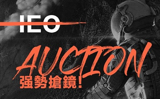 IEO OUT!  CHAOEX AUCTION即将掀起行业飓风