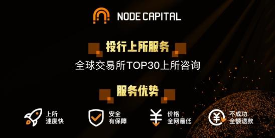 Node Capital投行服务