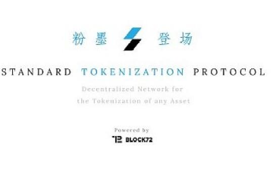 Block72 战略升级2.0 新型数字资产投行品牌STP发布