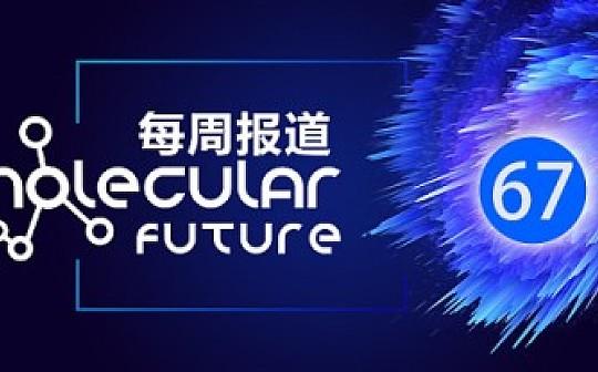 分子未来(MOF)Molecular Future周报道-67期