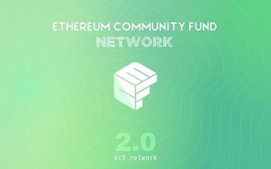 以太坊社区基金升级到 2.0 : 支持商业项目