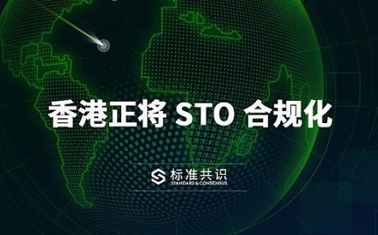 香港正将 STO 合规化|标准共识