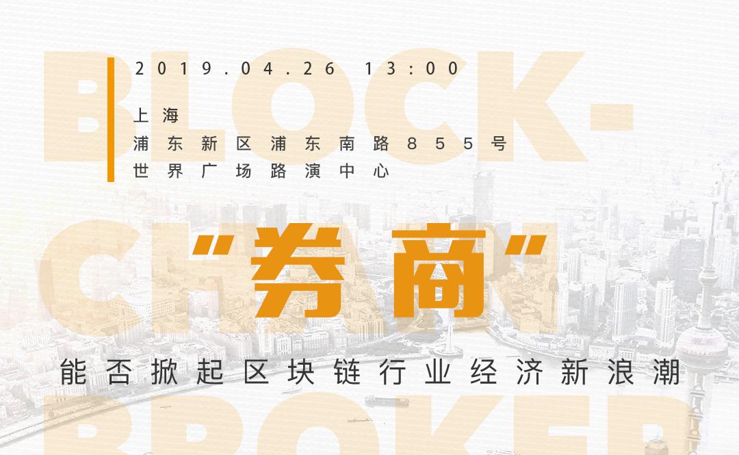 """金色沙龙第25期上海站—""""券商""""能否掀起区块链行业经济新浪潮 开幕在即"""