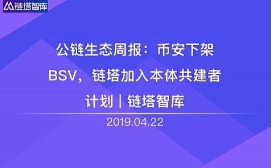 公链生态周报:币安下架BSV 链塔加入本体共建者计划 | 链塔智库