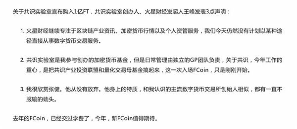 "FT已涨暴 ""共识""真的可以重组FCoin?"