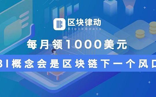 每月领1000美元 UBI概念会是区块链下一个风口么