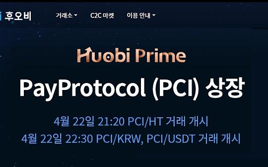 抢购体验被吐槽 火币韩国市价回购约550万元PCI空投给未抢到用户