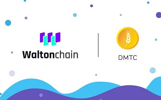 沃尔顿链与DMTC基金会互换公告