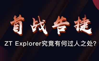首战告捷   ZT Explorer究竟有何过人之处?
