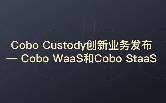 Cobo推出Wass和StaaS云服务 加速区块链生态基础建设