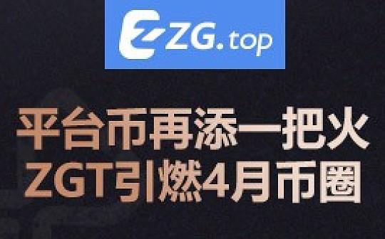 平台币再添一把火 ZGT引燃4月币圈