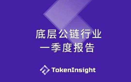2019 Q1底层公链行业报告 | TokenInsight