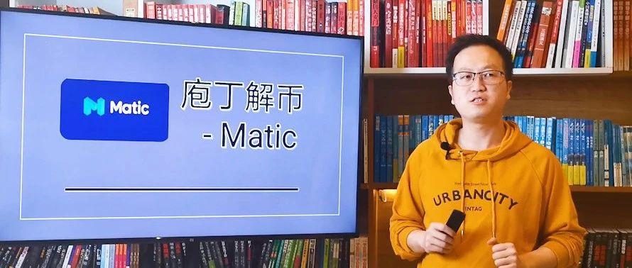 """印度""""以太坊""""Matic凭什么成为币安最新IEO丨《庖丁解币》N0.36"""