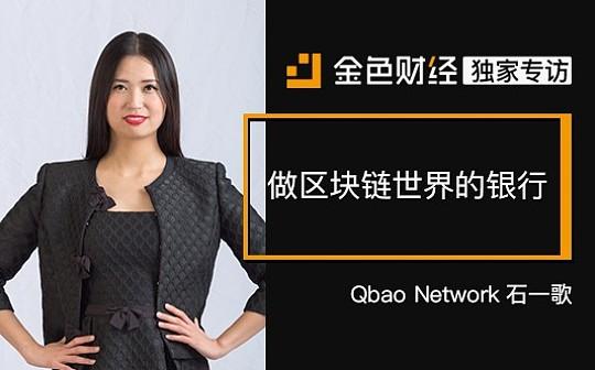 Qbao Network石一歌:做区块链世界的银行 | 金色财经独家专访