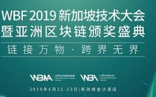 聚焦·WBF亚洲媒体见面会十城行 东京站圆满落幕
