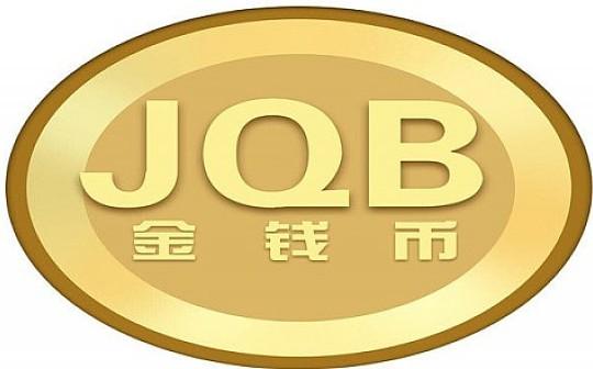 金钱币JQB的价值是以太坊ETH价值的10倍以上