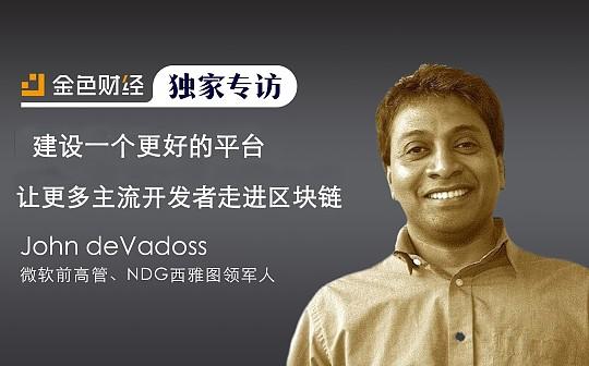 微软前高管 John deVadoss:建设一个更好的平台 让更多主流开发者走进区块链