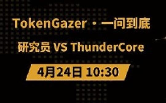 TokenGazer一问到底   第37期:研究员 vs ThunderCore