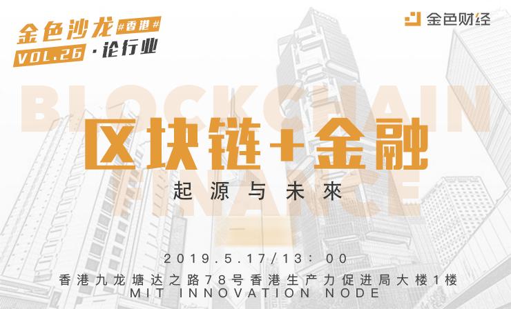 金色沙龍第26期香港站·論行業:區塊鏈+金融-起源於未來
