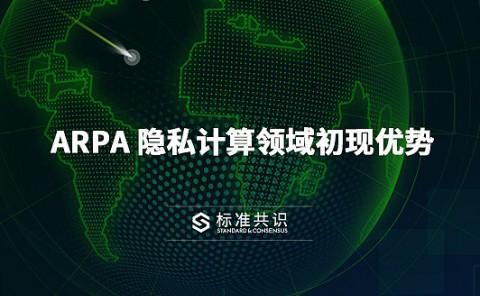 ARPA 隐私计算领域初现优势|标准共识