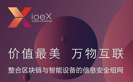 专访ioeX:如何落地区块链选举和开机挖矿的应用?