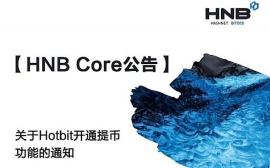 关于Hotbit开通提币功能的通知