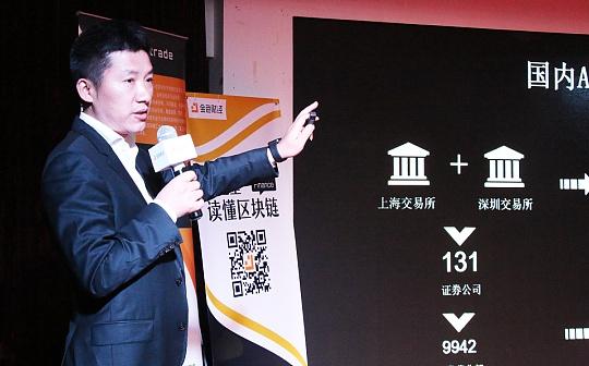 约瑟股权基金联合创始人及执行总裁朱志勇:未来99%的交易所会被边缘化
