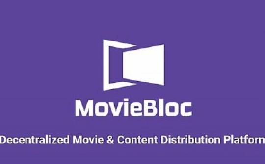 影视行业区块链项目测评之-----一文读懂MOVIEBLOC与IEO模式理性分析