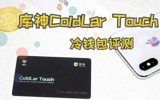 原来可以如此轻薄易用 库神ColdLar Touch冷钱包评测
