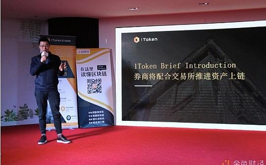 1Token创始人徐志敏:未来币圈流量端平台会变成Broker