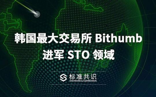 韩国最大交易所 Bithumb 进军 STO 领域|标准共识
