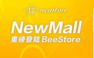牛顿NewMall李树斌对话区块链应用商店BeeStore创始人江占钫