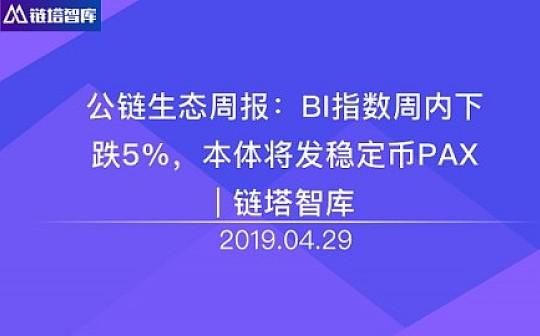 公链生态周报:BI指数周内下跌5% 本体将发稳定币PAX | 链塔智库