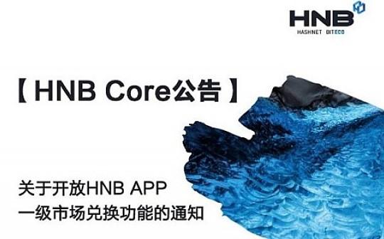 关于开放HNB APP一级市场兑换功能的通知