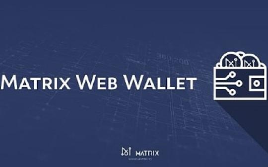 MATRIX钱包使用指南