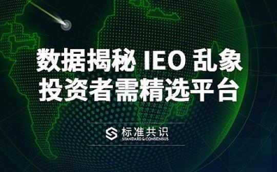 数据揭秘 IEO 乱象 投资者需精选平台|标准共识