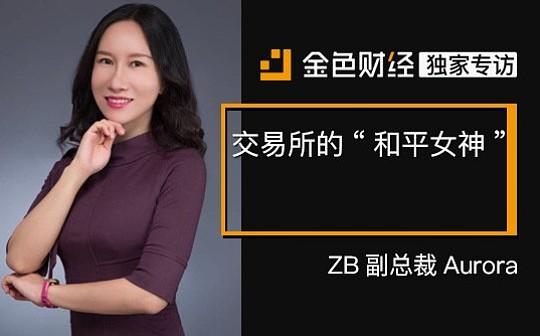 """ZB副总裁Aurora:交易所的""""和平女神"""""""