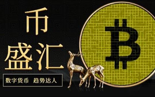 币盛汇:老夏讲堂之MACD指标基础知识及运用技巧教学   投资入门(第二期)