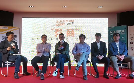 """金色沙龙第25期上海站圆桌讨论:共话数字资产""""券商""""新挑战"""