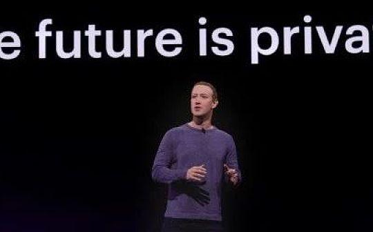 "F8大会连续两年大谈""隐私"" Facebook能重获信任吗?"