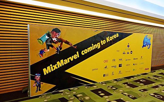 链游发行平台MixMarvel 发布会在韩盛大召开