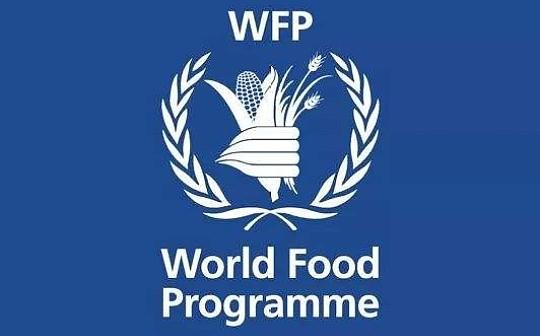 金色晨讯丨世界粮食计划署等100个组织将与世界经济论坛合作加速区块链部署