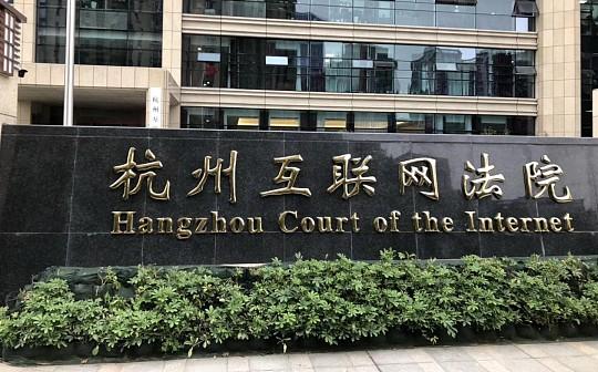 杭州:司法区块链技术让知产纠纷调撤率超九成