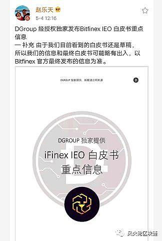 赵东公布Bitfinex IEO白皮书重点信息(内附全文)_区块链_金色财经