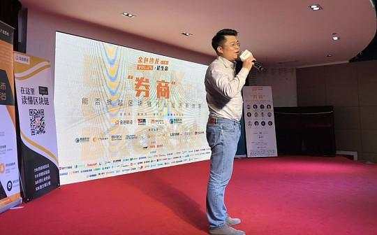 """港盛科技创始人魏琨:数字资产领域需要""""券商""""引进新增流量"""